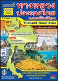 Thailand-Highway-Cover.jpg